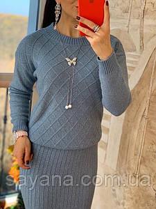 Женский вязаный костюм свитер с юбкой Д-0220(0883)
