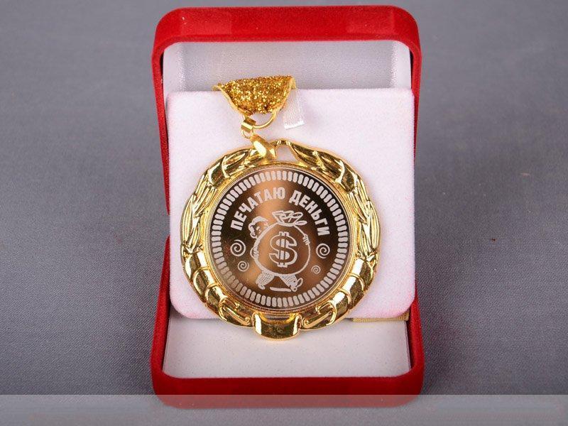 """Медаль """"Друкую гроші""""в подарунковій коробці 197-257-1 сувенірний нагорода орден"""