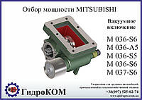 Коробка отбора мощности (КОМ) Mitsubishi  M 036,  M 037