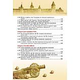 Підручник Вступ до історії 5 клас Авт: Власов В. Вид: Генеза, фото 3