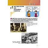 Підручник Вступ до історії 5 клас Авт: Власов В. Вид: Генеза, фото 4