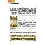 Підручник Вступ до історії 5 клас Авт: Власов В. Вид: Генеза, фото 5