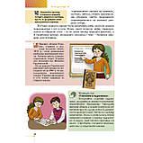 Підручник Вступ до історії 5 клас Авт: Власов В. Вид: Генеза, фото 9