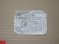 Ремкомплект крана торм. (ручник) ( Россия), 100.3537000-10