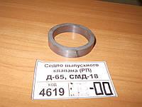 Седло выпускного клапана Д-240, Д-65, СМД-14-24 (заготовка для изготовления)