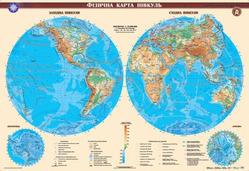 Фізична карта півкуль на планках