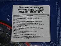 Ремкомплект деталей для ремонта ТНВД малый РТИ ( Россия), 238Д-1111007-М