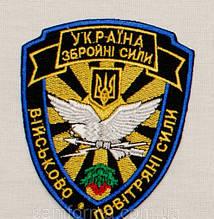 """Шеврон """"Військово-повітряні сили"""" трьох вугільна синя"""
