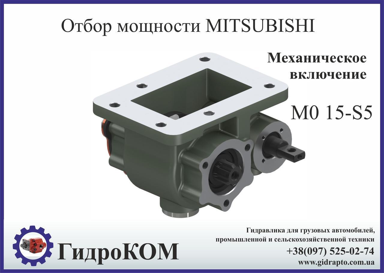 Коробка отбора мощности (КОМ) Mitsubishi  MO 15-S5