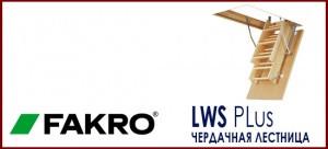 fakro-lws