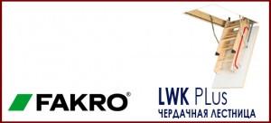 fakro-lwk