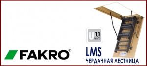 fakro-lms