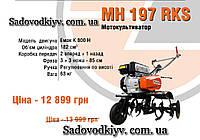 Культиватор Oleo-Mac MH 197 RKS ОРИГИНАЛ