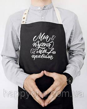 "Фартук из саржи  ""Моя кухня. Мої правила"""