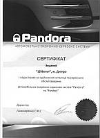 Сертификат установочного центра.