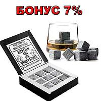 Камни для виски Whiskey Stones 9шт Подарочный набор R178629