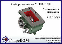 Коробка отбора мощности (КОМ) Mitsubishi  MO 25-S5