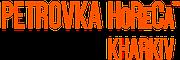 Petrovka HoReCa Kharkiv