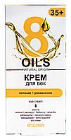 Крем для век Oils Natural Origin 35+ Питание и Увлажнение - 15 г.