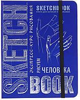 Скетчбук для рисования человека А5 кобальт визуальный экспресс курс sketchbook