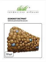 Осмокот (пігулки для кімнатних рослин), 10 шт.