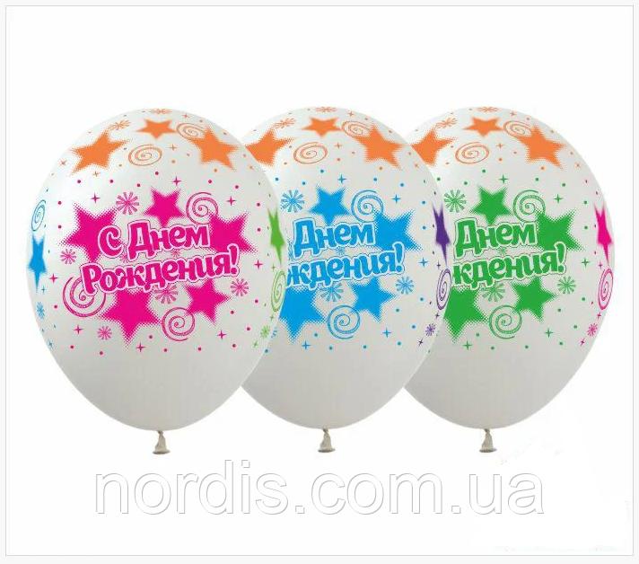 """Надувные шарики с """"Днем рождения"""" круговая шелкография 12"""" (30 см) -10 шт."""