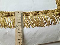 Бахрома декоративна шовкова. Золотиста 5 см. БД 0120