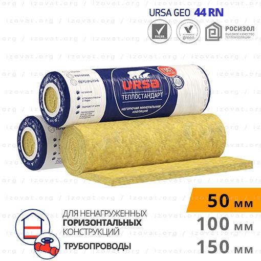 Утеплитель URSA (УРСА) ТЕПЛОСТАНДАРТ (50мм) для горизонтальных ненагруженных конструкций