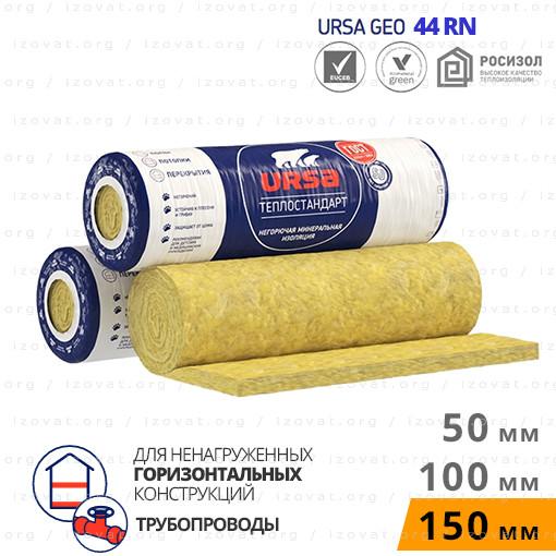 Утеплитель URSA (УРСА) ТЕПЛОСТАНДАРТ (150мм) для горизонтальных ненагруженных конструкций