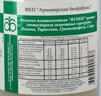 В-на поливалентная от лептоспироза свиней 17 доз