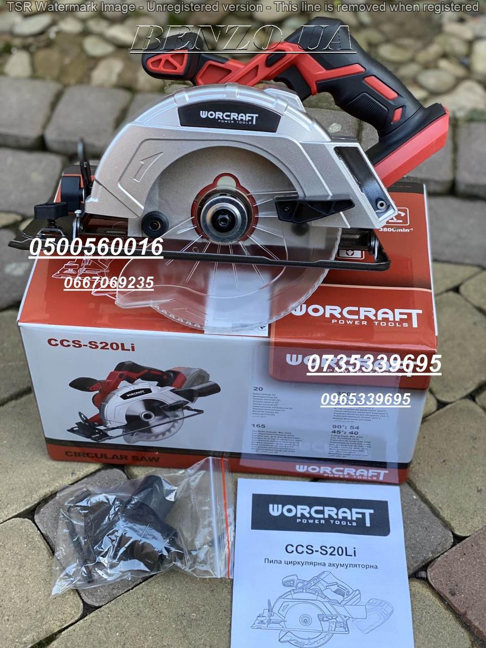 Пила циркулярная аккумуляторная Worcraft CCS-S20Li.Цена без Аккамулятора.