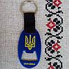 """Брелок-Відкривачка """"Україна"""", синій, Розміри брелка: 6х3,5х0,3 см, метал, Купуй два - отримуй знижку"""