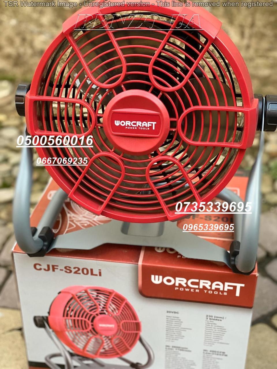 Рабочий вентилятор аккумуляторный Worcraft CJF-S20Li.Цена без Аккамулятора.