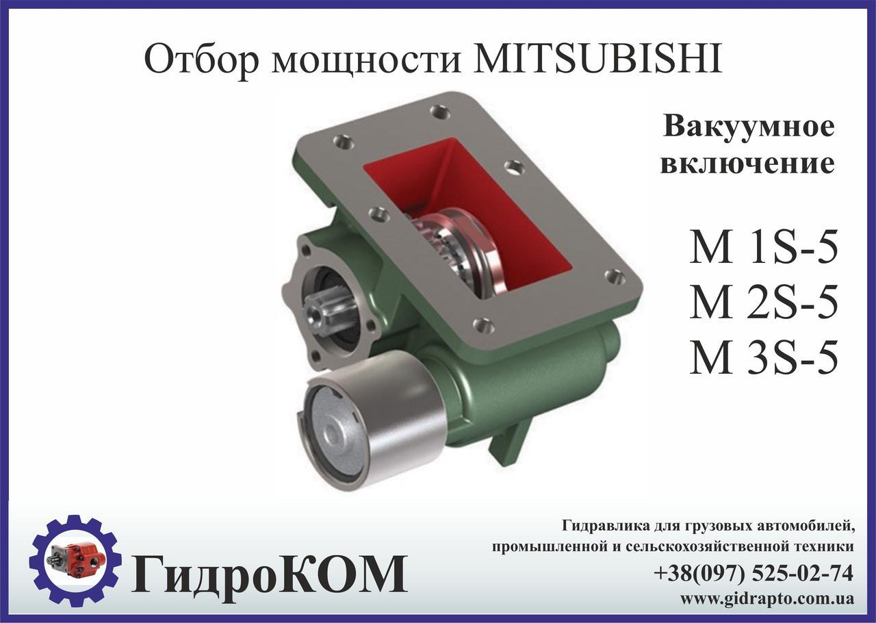 Коробка отбора мощности (КОМ) Mitsubishi  M 1S-5, M 2S-5, M 3S-5