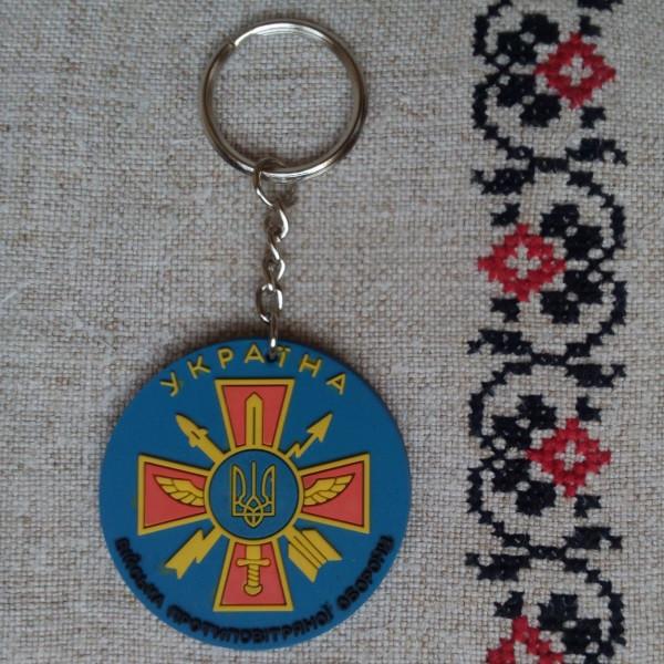 Брелок «Україна – Війська протиповітряної оборони»