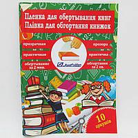 Пленка для обертывания книг 50*36см*10 листов, 0,08мм, прозрач.