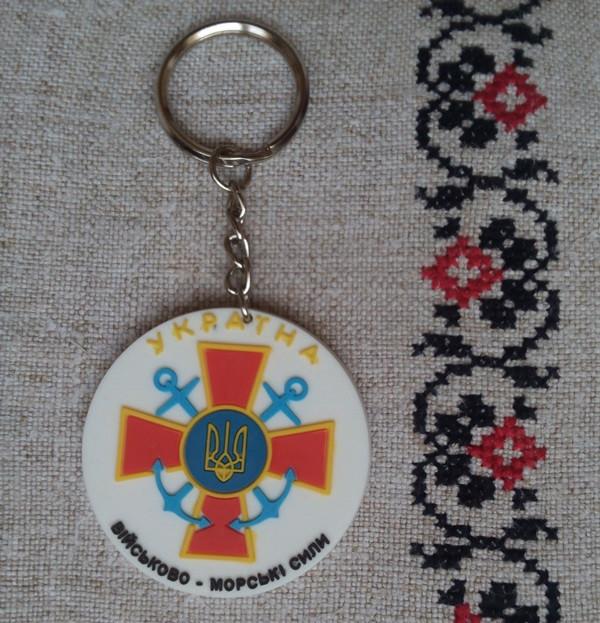 Брелок «Україна – Військово-морські сили»
