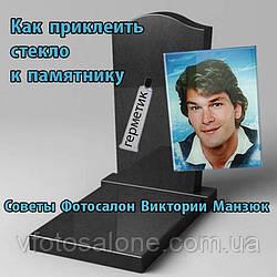 Як приклеїти фото на склі до пам'ятника?