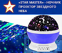 Ночник шар проектор звездное небо Star Master Dream, фото 1