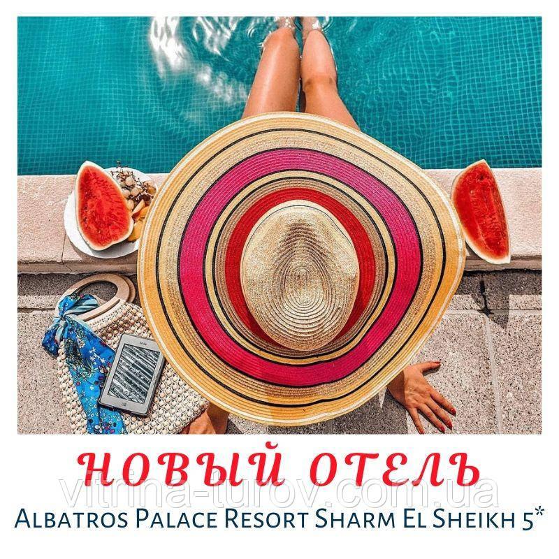Новый отель в Шарм-Эль-Шейх - Аlbatros Palace Resort Sharm El Sheikh 5*! Встречайте!