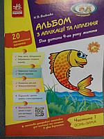 Ран Альбом з аплікації та ліпл. 4 р.ж. 1ч (У)