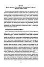 250 років фальші: російські міфи історії Криму, фото 2