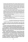 250 років фальші: російські міфи історії Криму, фото 4