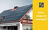 «Сегодня — лучшее время для установления домашней солнечной электростанции»: говорят эксперты