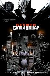 Бетмен: Білий Лицар