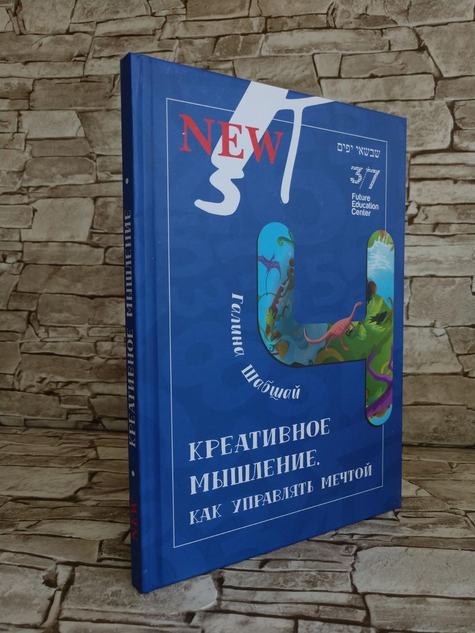 """Книга  """"Креативное мышление. Как раскрыть и развить этот талант в ребенке""""  Галина Шабшай"""