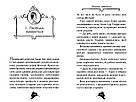 Агата Містері. Меч короля Шотландії. Книга 3, фото 3