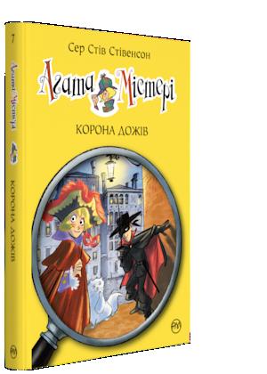 Агата Містері. Корона дожів. Книга 7