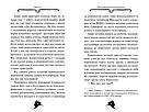 Агата Містері. Місія «Сафарі». Книга 8, фото 3