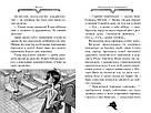Агата Містері. Убивчий круїз. Книга 10, фото 4